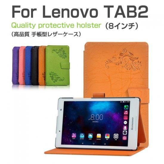 レノボタブ2 ケース 手帳 レザー 箔押し エレガントな花柄 Lenovo TAB2 手帳型ケースTAB2A8-G79-T60215