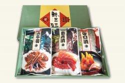 【贈答品】味三彩(3袋詰)/送料込