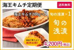 12か月定期購入/海王キムチコース(月々支払い・送料無料)