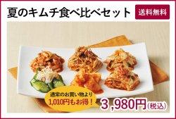 【夏季限定】丸越のキムチ食べ比べセット(送料無料)