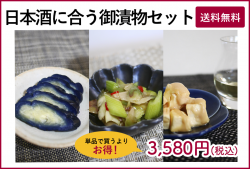 日本酒に合う御漬物セット(送料無料)