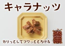 醤油のタフィー「キャラナッツ」〜ナッツ入り香ばしキャラメル〜
