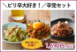 【20%OFF!】辛いものが好きな方のための辛党セット(辛ポッポ/ピリ辛大豆ミンチ/ザーサイセロリの3種入)