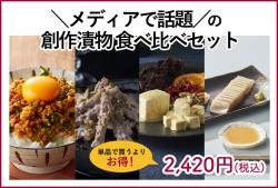 【20%OFF!】メディアで話題の創作漬物食べ比べセット