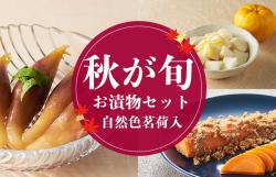 【20%OFF!】秋に旬な浅漬セット(自然色茗荷/柚子ながいも/人参ぬか漬け)