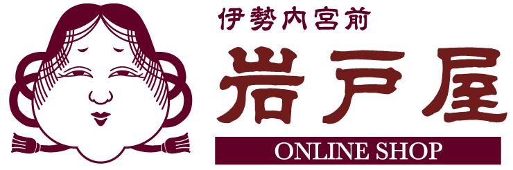 岩戸屋オンラインショップ