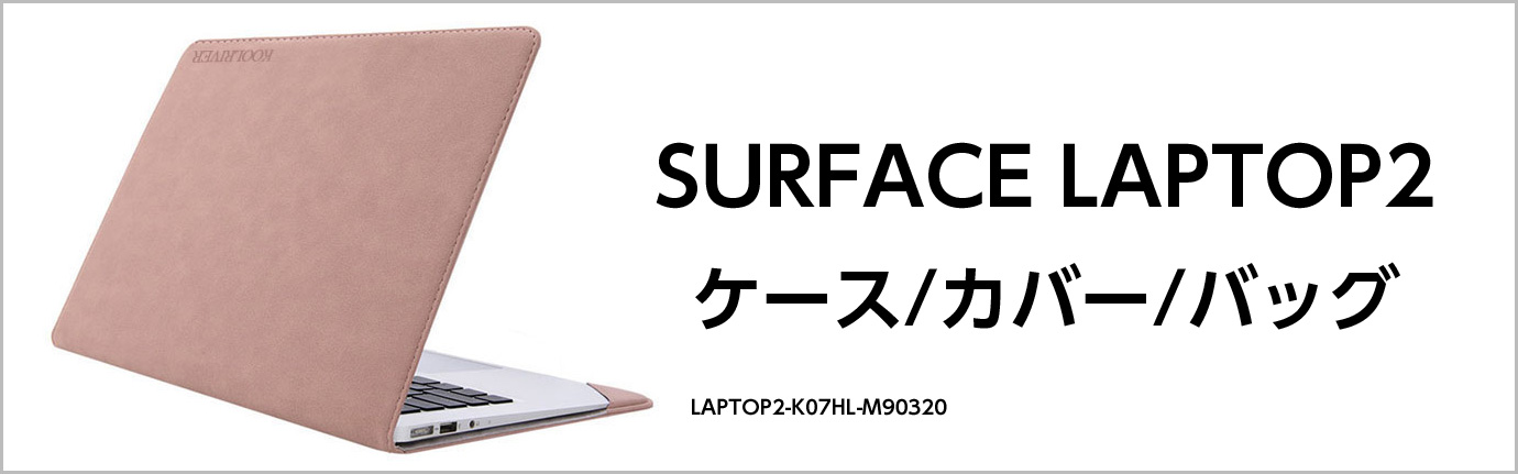 surface laptop2 ケース