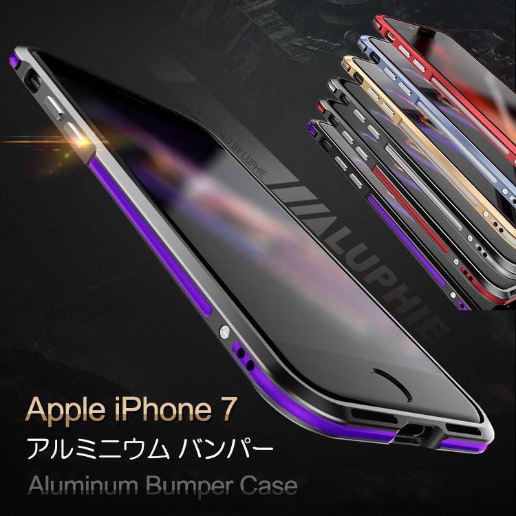 iPhone バンパー スリム iPhone7 アルミバンパー IP7-LF06-W60826