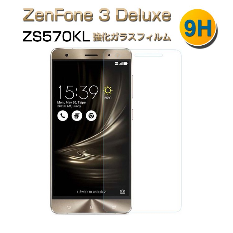 ZenFone 3 Deluxe ZS570KL 保護フィルム/液晶保護フィルム 強化ガラス 液晶保護シート lcd保護 ZS570KL-FI…