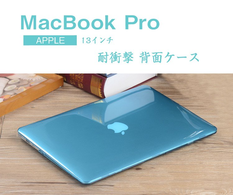MacBook Pro 13インチ 2016 ケース フルカバー ケース 上面/底面 2個1セット マックブック ハードケースPRO13-W45-T702…