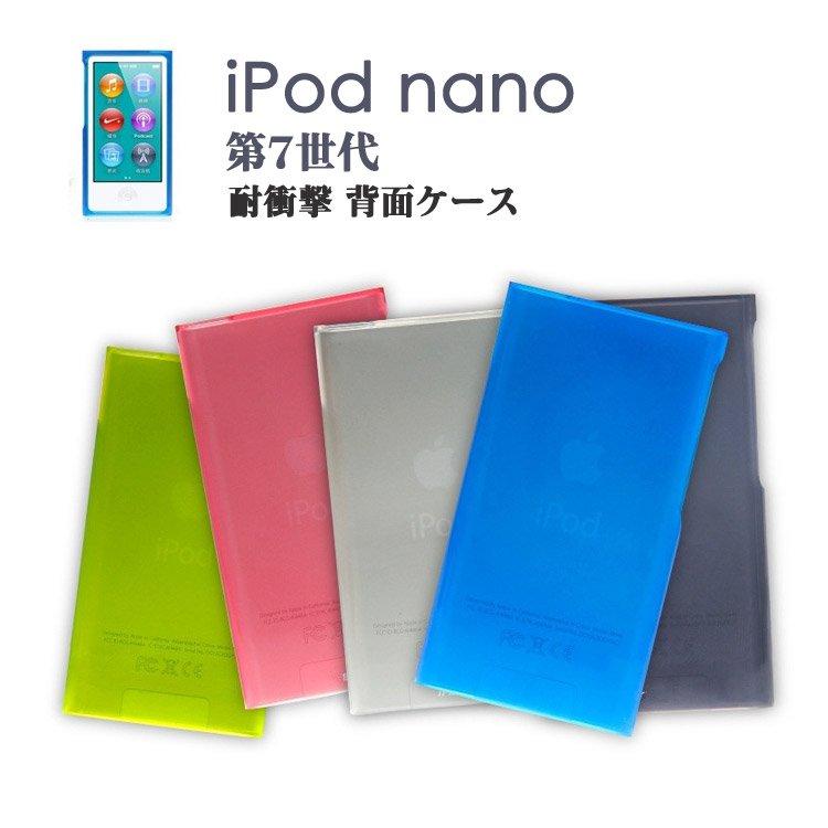 Apple iPod nano クリア ケース 背面カバー シンプルでオシャレ 第7世代 アップル アイポッドナノ 7 カバーNANO7-U55【送料無…