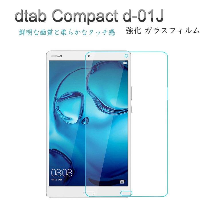 dtab Compact d-01J ガラスフィルム 強化ガラス 9H dタブ コンパクト d-01J おすすめ おしゃれ docomo アンドロイド タブレットFILM【送料無料】