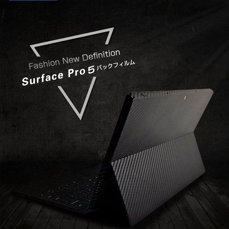 Surface Pro 5 2017モデル カーボン調 バックフィルム  背面 保護フィルム サーフェスプロ プロ5 カーボンフィルム おすすめ 人気 タブレット 保護シールFB02b【送料無…