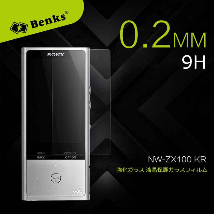 SONY NW-ZX100 WALKMAN 強化ガラス 0.2mm 薄型 硬度8H 液晶保護フィルム NW-ZX100用 液晶保護シート ウォークマンカバー NW-ZX100-K63-T509…