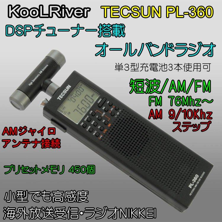 TECSUN PL-360 ������ ���� ����ѥ��� ���㥤�?��ƥ� ��������UP ���ܸ��������դ� Ķ����BCL�饸�� ��������ȥɥ����ɺҥ饸��������ʥݡ����֥�饸��