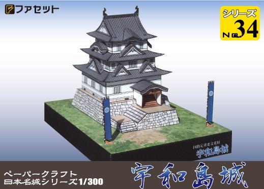 ファセット  名城シリーズ34 1/300 宇和島城