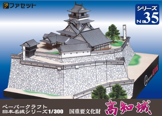 ファセット 名城シリース35 1/300 高知城