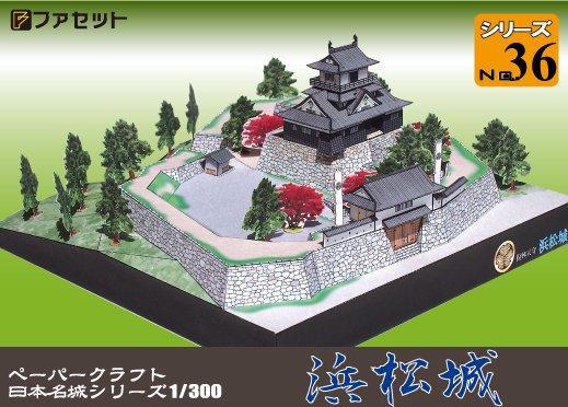 ファセット 名城シリース36 1/300 浜松城