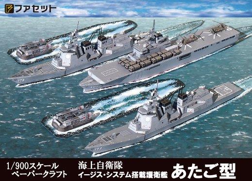 ファセット 海上自衛隊の防空の要であるイージス艦あたご型1900