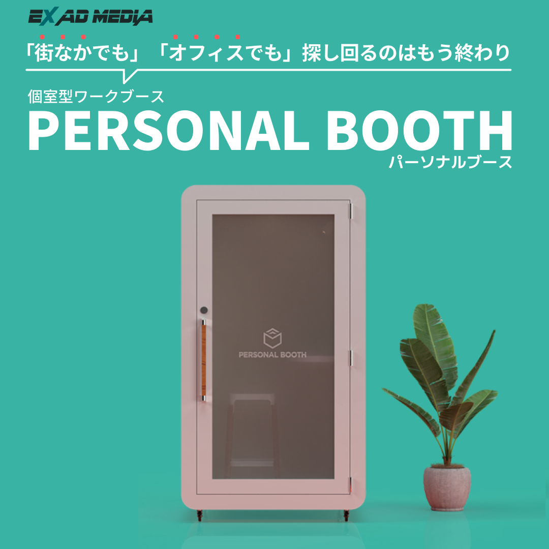 PERSONAL BOOTH