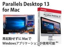 MacでもWindowsが使用可能