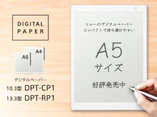 デジタルペーパー
