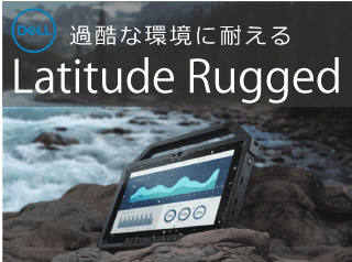 Dell Latitude Ruggedシリーズ