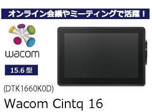 Wacom Cintq 16