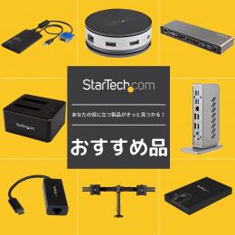 StarTechおすすめ品