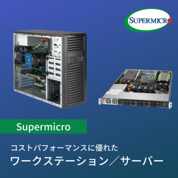 supermicro ワークステーション/サーバー