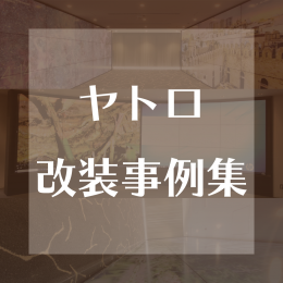 <img class='new_mark_img1' src='https://img.shop-pro.jp/img/new/icons1.gif' style='border:none;display:inline;margin:0px;padding:0px;width:auto;' />改装事例集