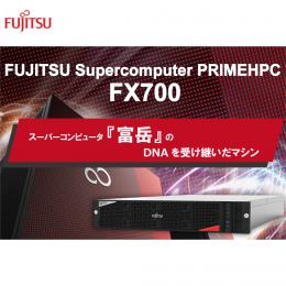 <img class='new_mark_img1' src='https://img.shop-pro.jp/img/new/icons1.gif' style='border:none;display:inline;margin:0px;padding:0px;width:auto;' />FUJITSU Supercomputer PRIMEHPC FX700