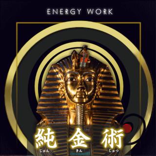 純金術【1ヶ月間】本物!24Kゴールド金塊を使った史上最高のエネルギーワーク