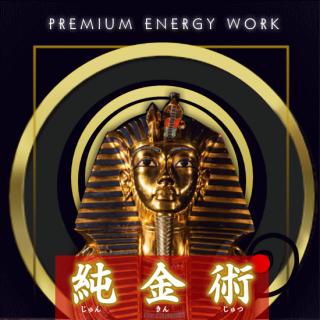 純金術プレミアム【1年間】本物!24Kゴールド金塊を使った史上最高のヒーリング