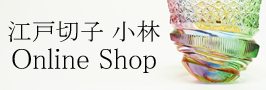 江戸切子 小林 オンラインショップ