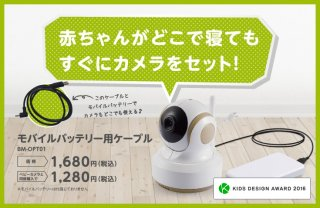 (定形外郵便お届け)BM-JW01 / BM-LT02 用 モバイルバッテリー用ケーブル ベビーカメラを 充電池 でどこでも使用可能♪