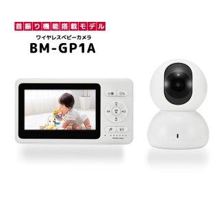 ベビーモニター 首振りモデルベビーカメラ BM-GP01