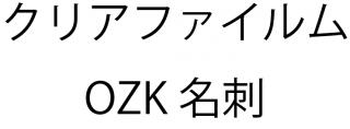 OZK名刺100枚【透明】