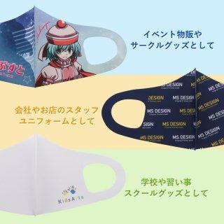 小ロットオリジナルマスク(10枚〜29枚)
