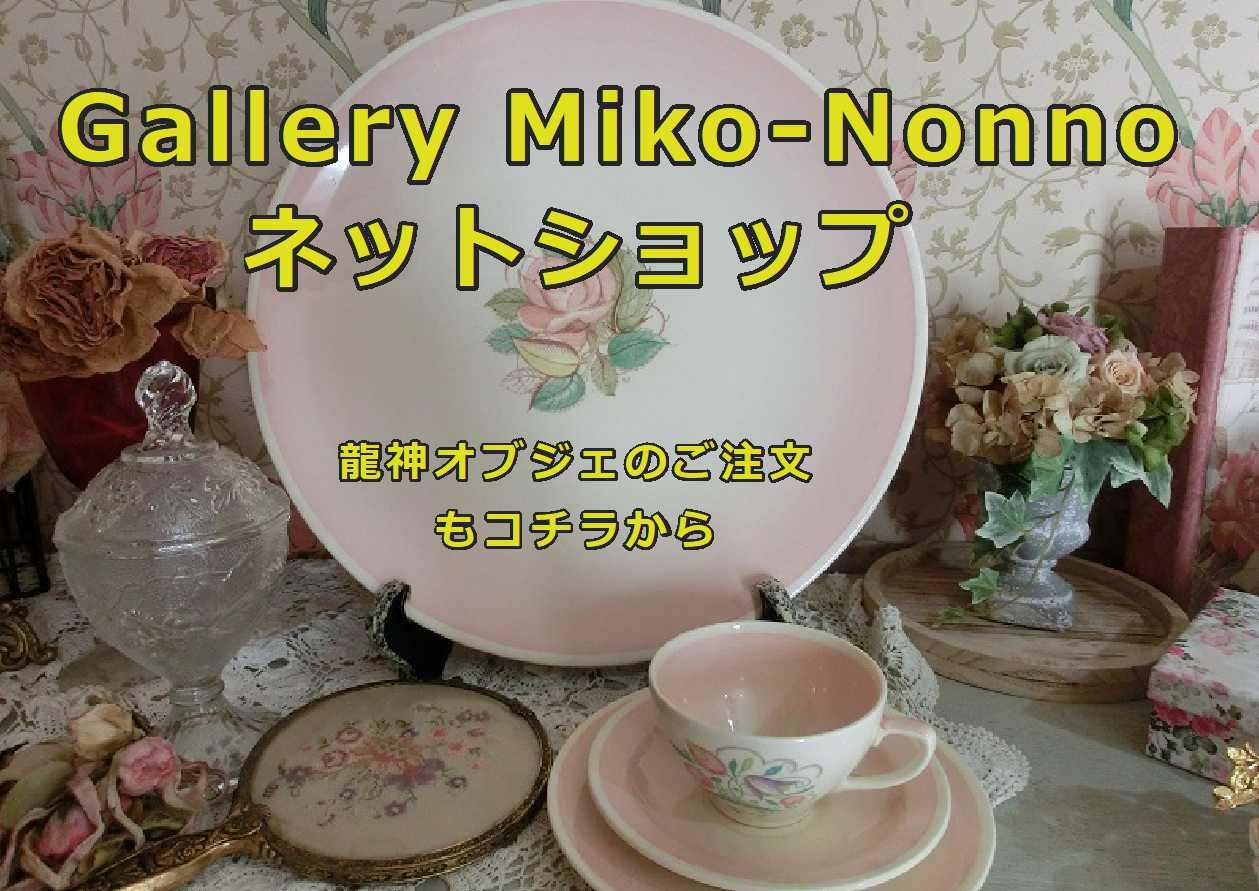 Gallery Miko-Nonno ネットショップ