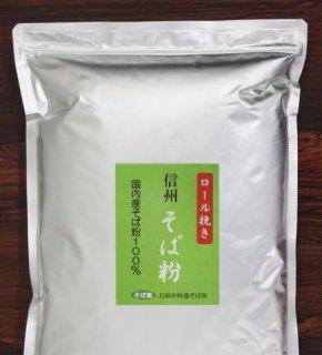 信州 そば粉 1kg (ロール挽き)