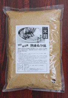 熟成ぬか床 1.2〜1.3kg