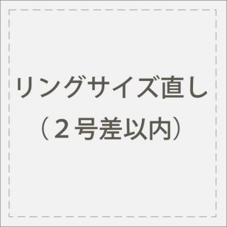 a589 リングサイズ直し(2号差以内)