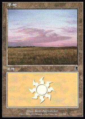 平地 plains ody 334 日本語 rob alexander カードショップりみ研
