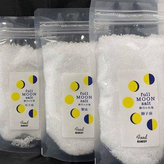 満月のお塩