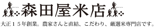東京都杉並区荻窪【森田屋米店】 - 大正15年創業の老舗米屋。通販、店頭販売、配達、JAS有機、特別栽培、全国のブランド米