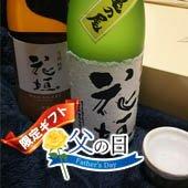 ◆【父の日】限定ギフト 純米吟醸  花垣亀の尾&有機純米  花垣[送料別]