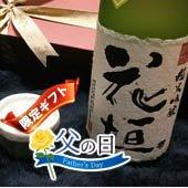 ◆【父の日】限定ギフト「純米吟醸花垣亀の尾」[送料別]