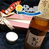 ◆【父の日】限定ギフト「有機純米花垣」[送料別]