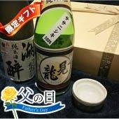 ◆【父の日】限定ギフト「見龍-ササニシキ」 「湖酔-すてびあ栽培ひとめぼれ純米酒」[送料別]